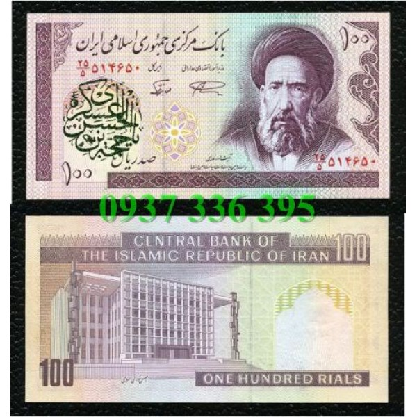 MS96 :Iran 100 Rial 1985