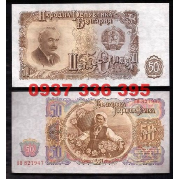 MS286f :Bulgaria 50 Leva 1951